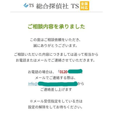 総合探偵社TS画像-3