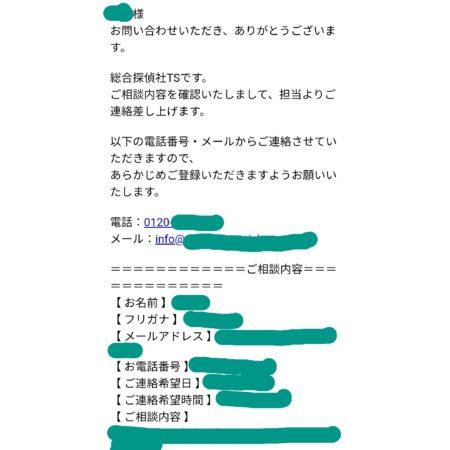 総合探偵社TS画像-4