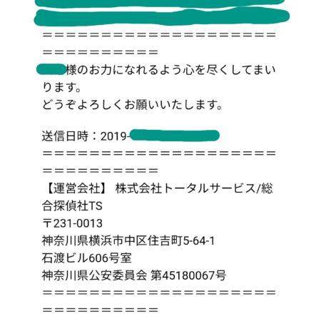 総合探偵社TS画像-5